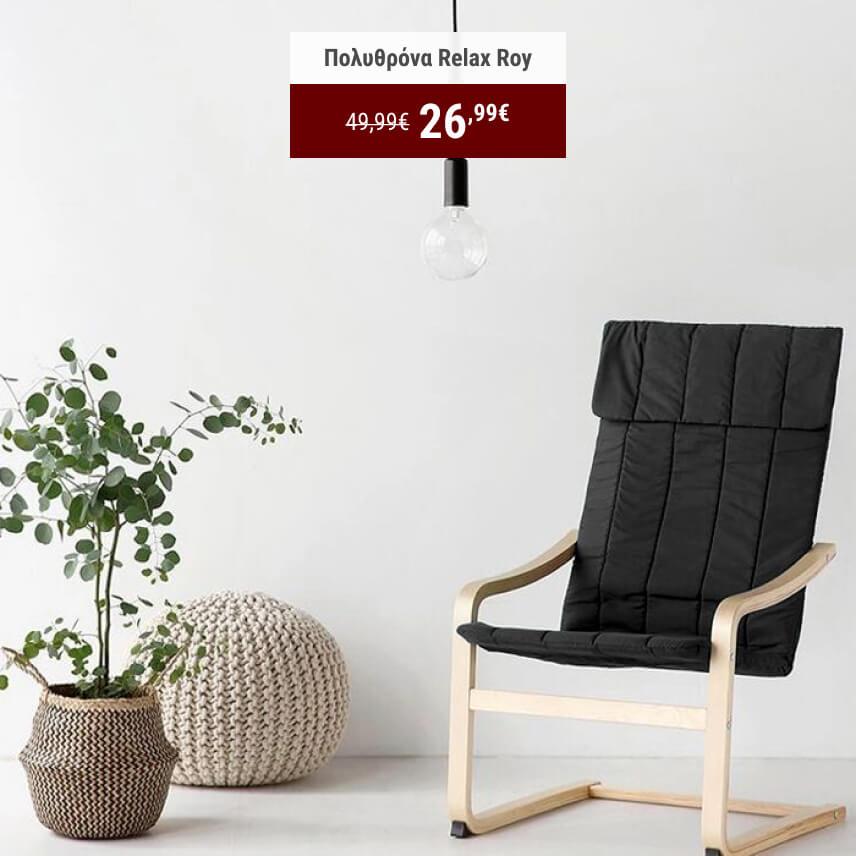 Πολυθρόνα Relax Roy από 49,99€ μόνο 26,99€