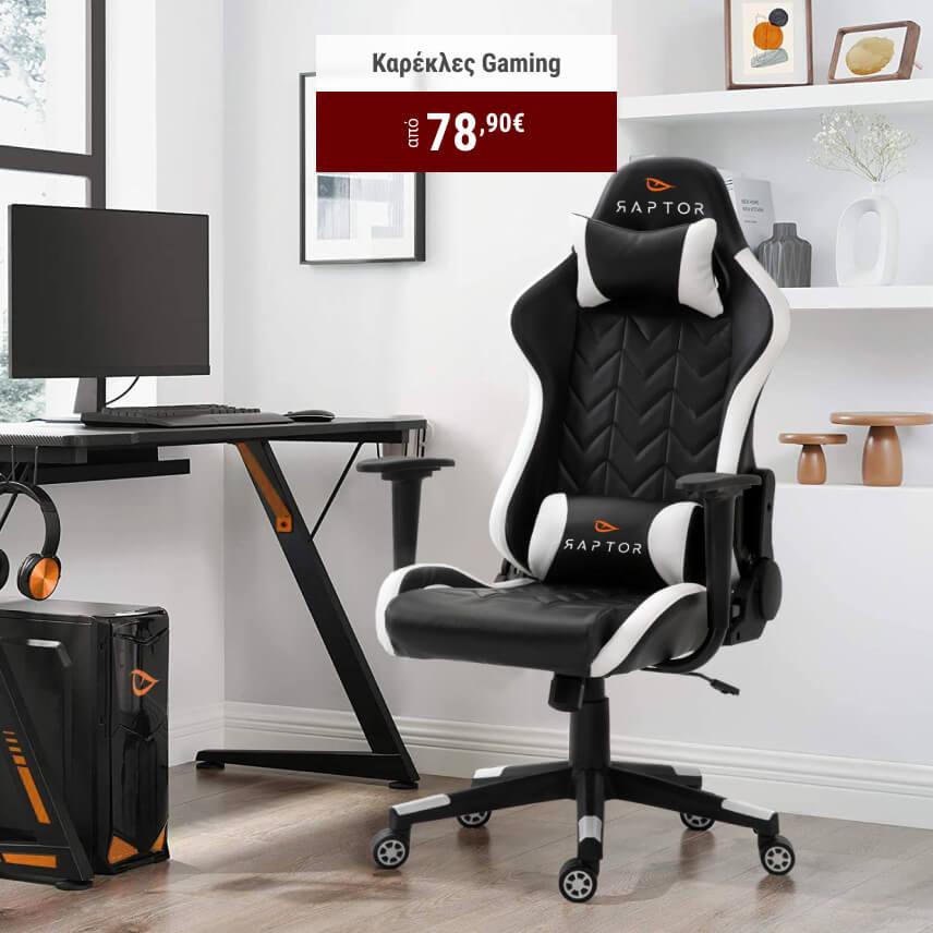 Καρέκλες Gaming 78,90€