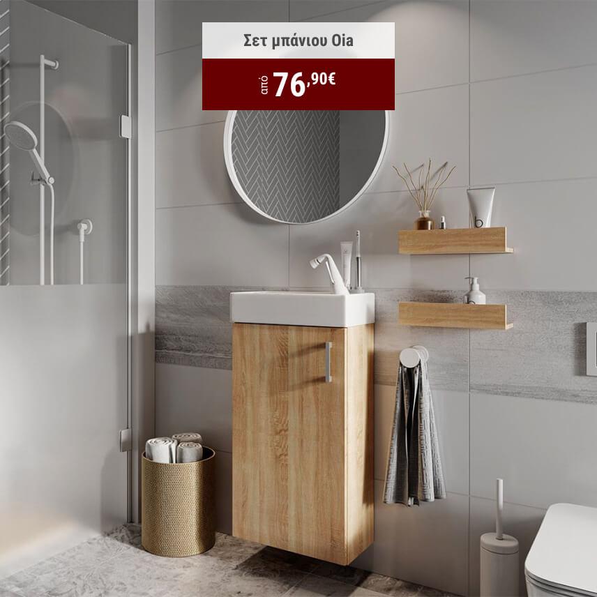 Σετ μπάνιου Oia από 76,90€