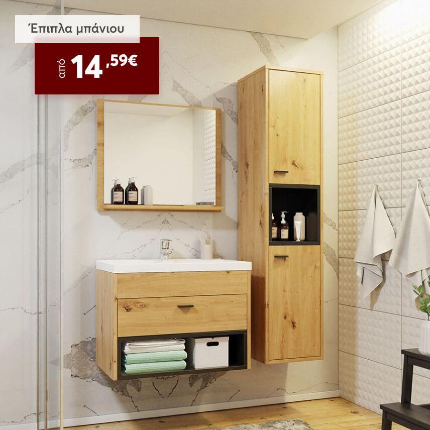 Έπιπλα μπάνιου από 14,59€