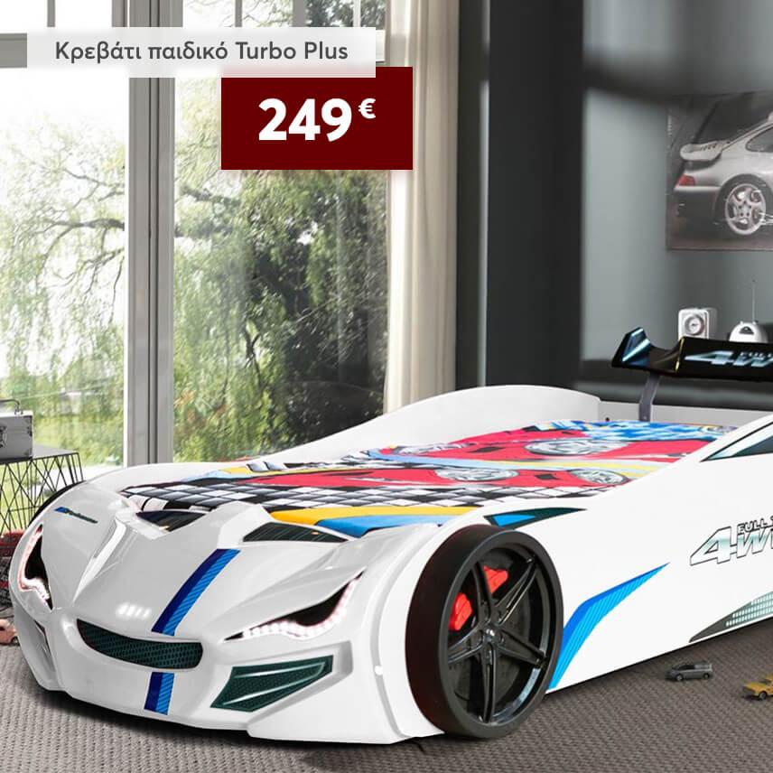 Κρεβάτι παιδικό Turbo Plus 249€