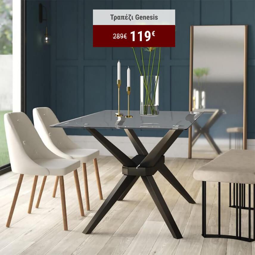Τραπέζι Genesis 119€