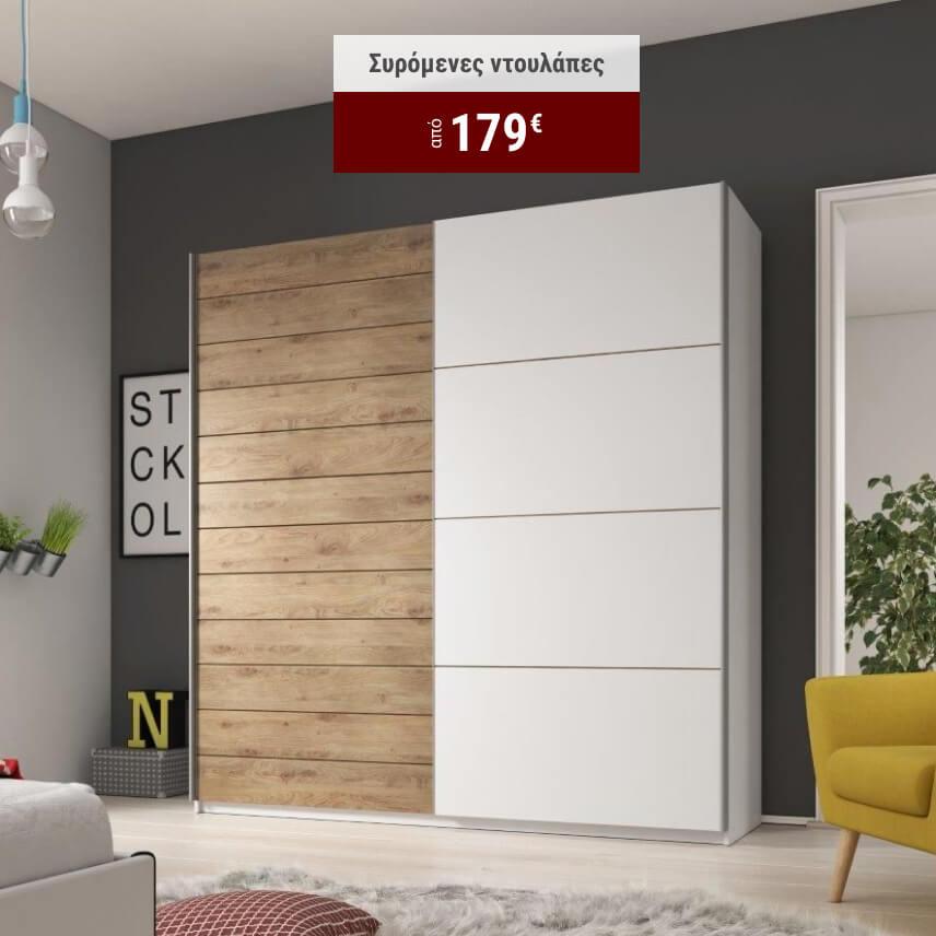 Συρόμενες ντουλάπες από 179€