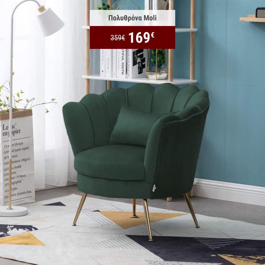 Πολυθρόνα Moli 169€