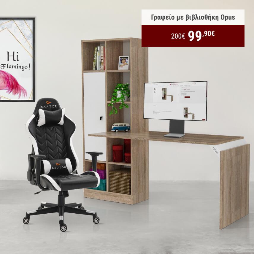 Γραφείο με βιβλιοθήκη Opus από 200€ μόνο 99,90€